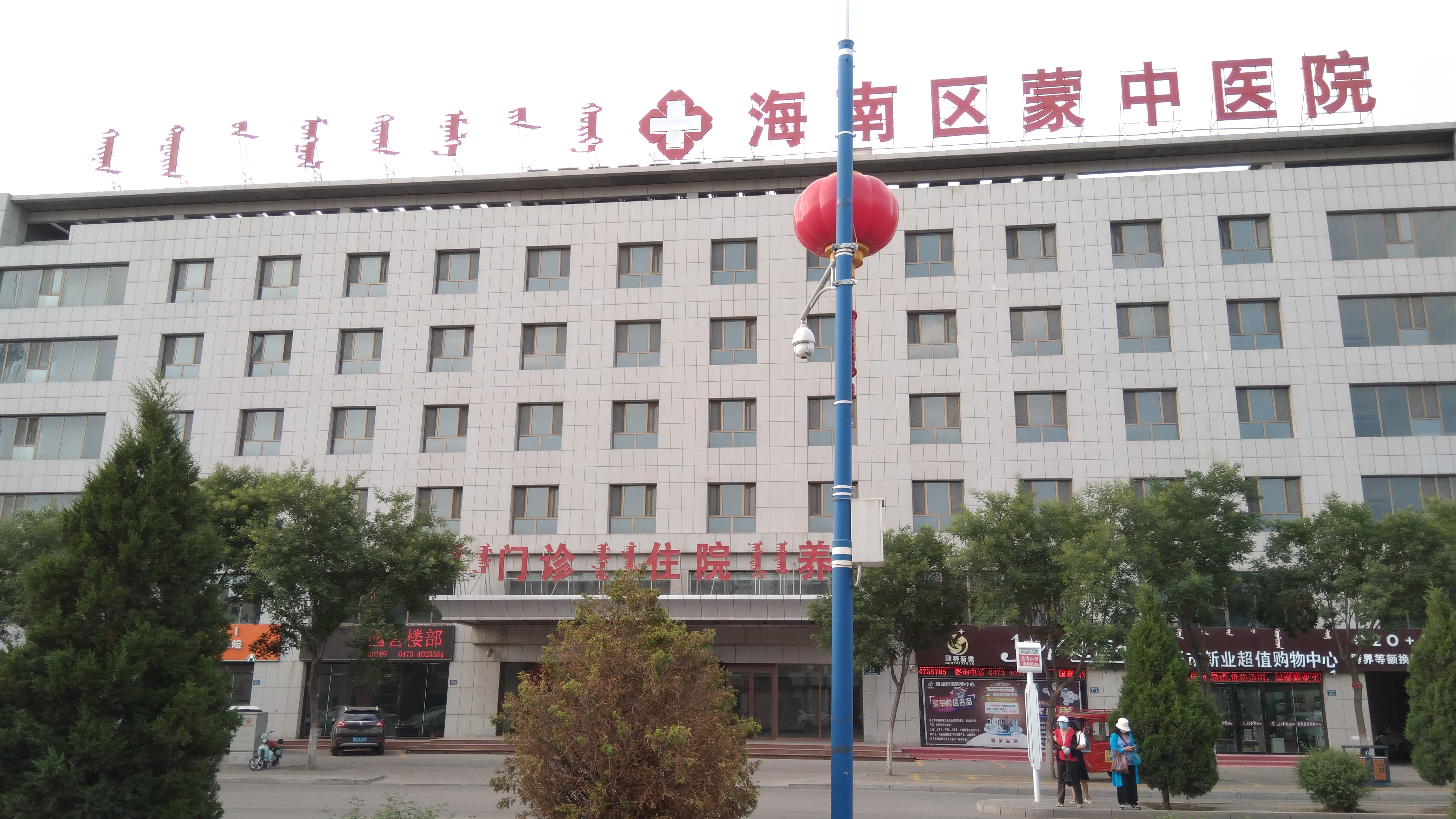 内蒙古乌海市海南区蒙中医院